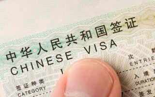 Нужна ли виза в Китай для Россиян