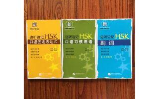 Экзамен по китайскому языку HSK 4