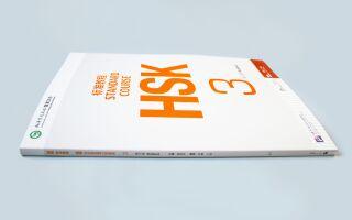 Экзамен по китайскому языку HSK 3