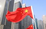 Иммиграция в Китай из России: как переехать в Китай на ПМЖ
