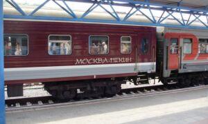 Москва Пекин поезд
