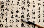 История китайской письменности – происхождение языка и иероглифов