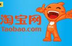 Как заказать на Таобао – пошаговая инструкция