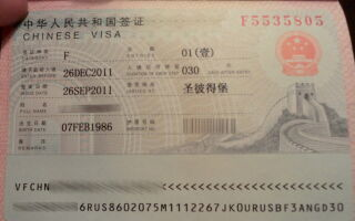 Бизнес виза в Китай для россиян: оформляем самостоятельно