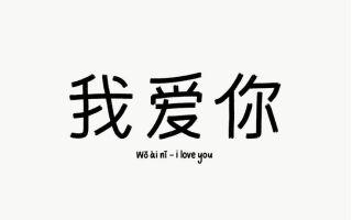 Как сказать по-китайски «Я тебя люблю»