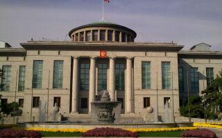 Посольство России в Пекине Китай