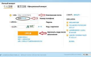 Социальные сети в Китае – ТОП-7