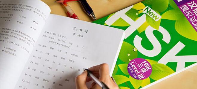 Экзамен по китайскому языку HSK