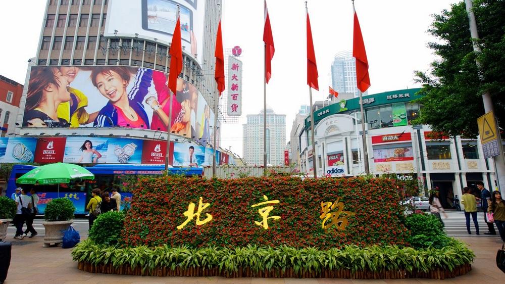 Достопримечательности Гуанчжоу: Пекинская пешеходная улица