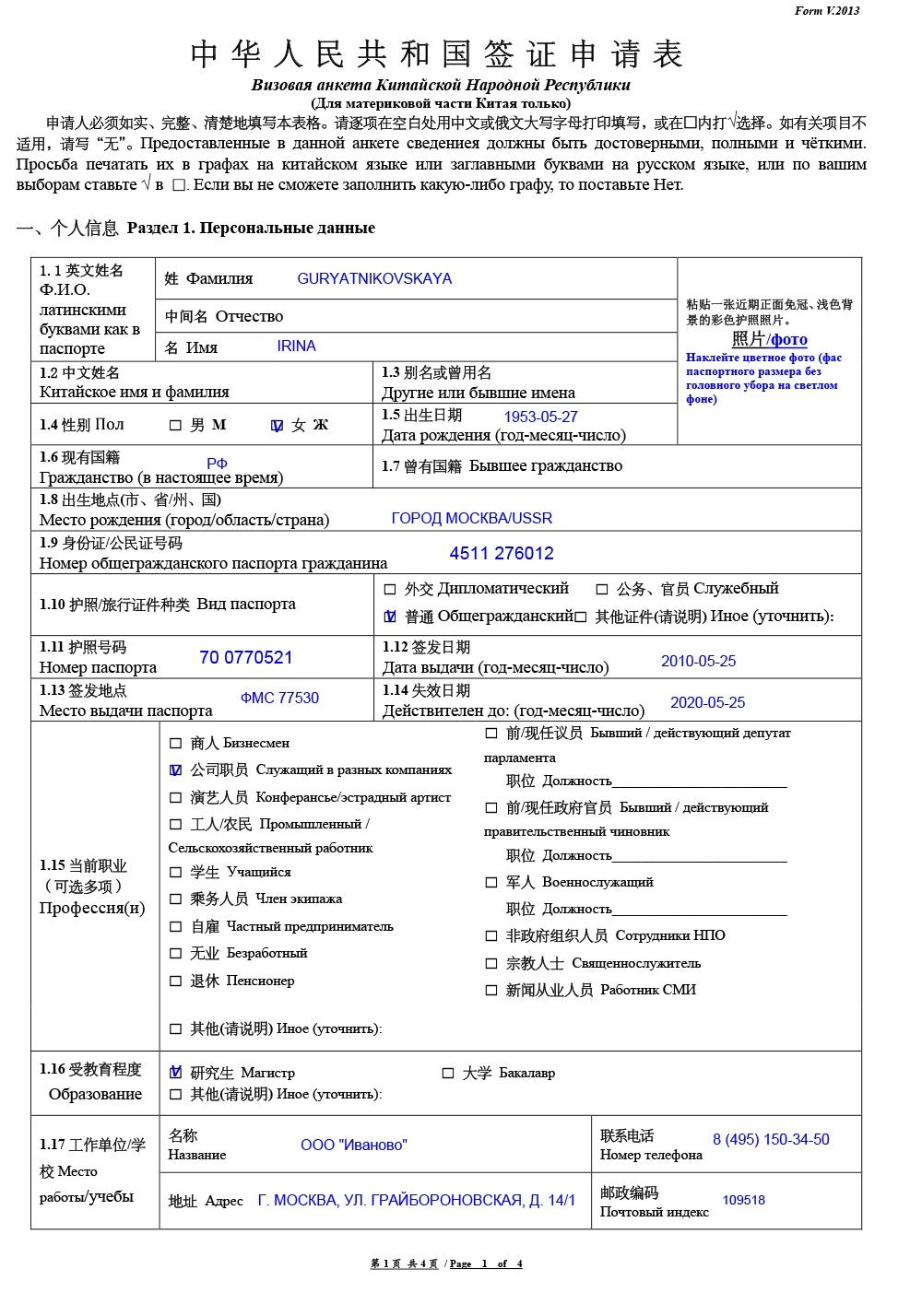 Образец заполненной анкеты на китайскую визу, стр. 1