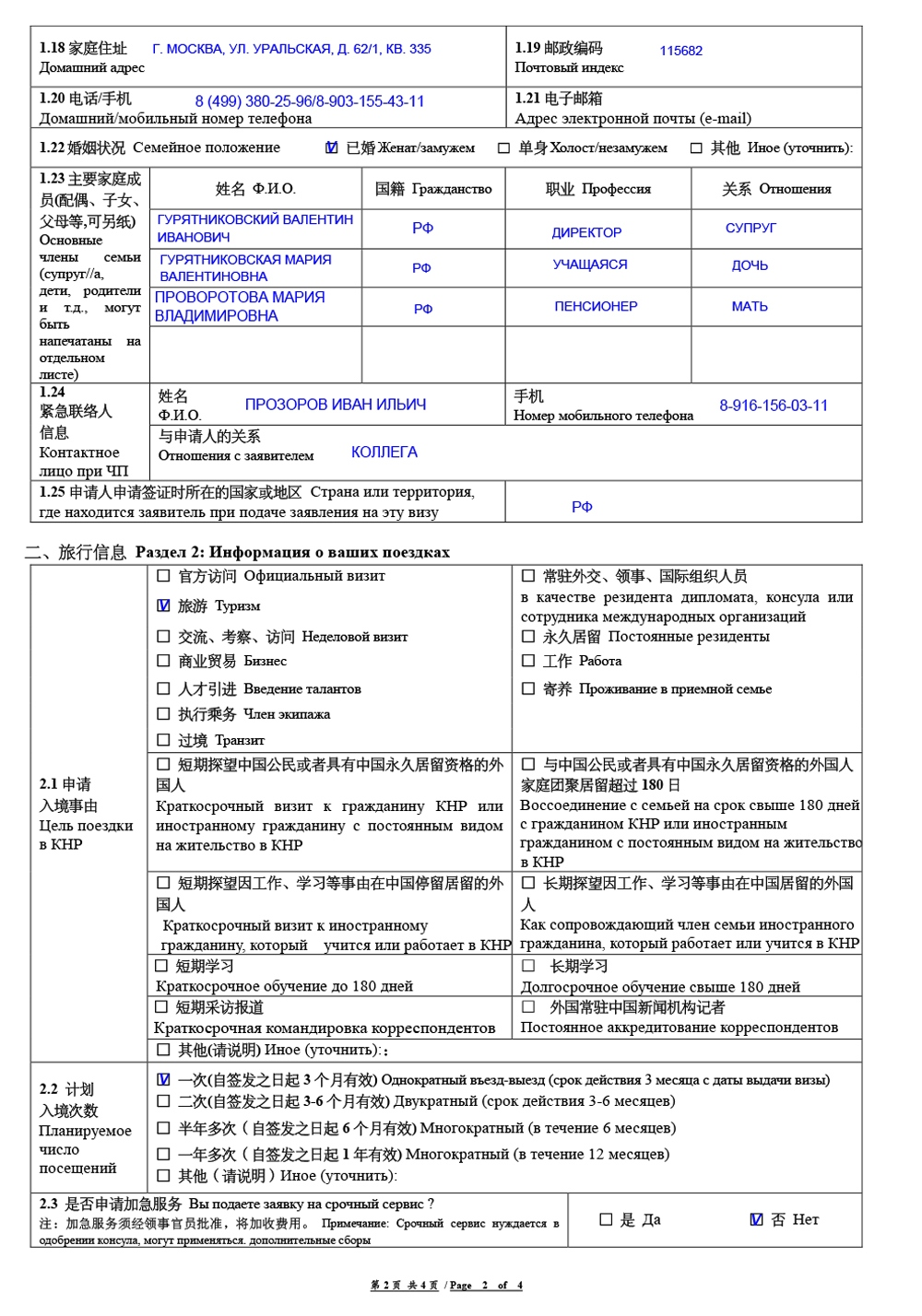 Образец заполненной анкеты на китайскую визу, стр. 2