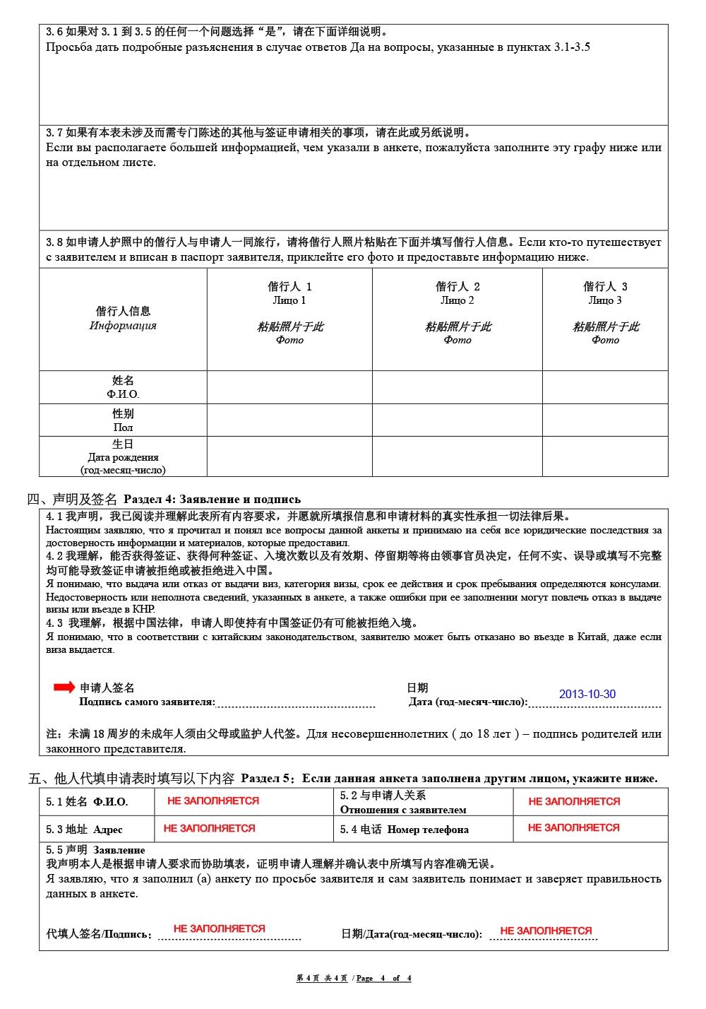 Образец заполненной анкеты на китайскую визу, стр. 4