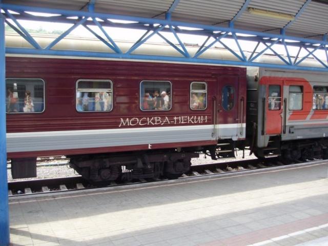 Из Москвы в Пекин на поезде