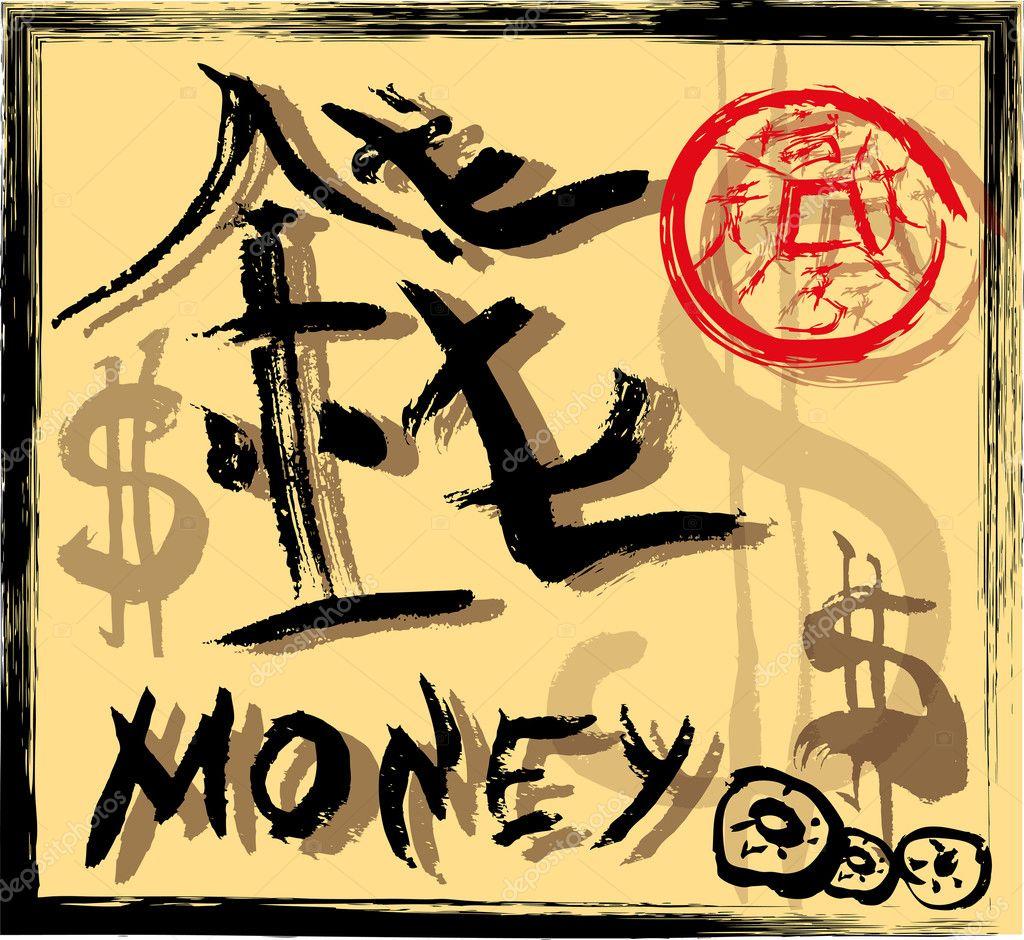 Знак денег