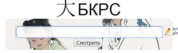 Бкрс (bkrs) переводчик