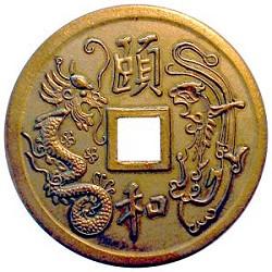 Старые китайские монеты с дыркой