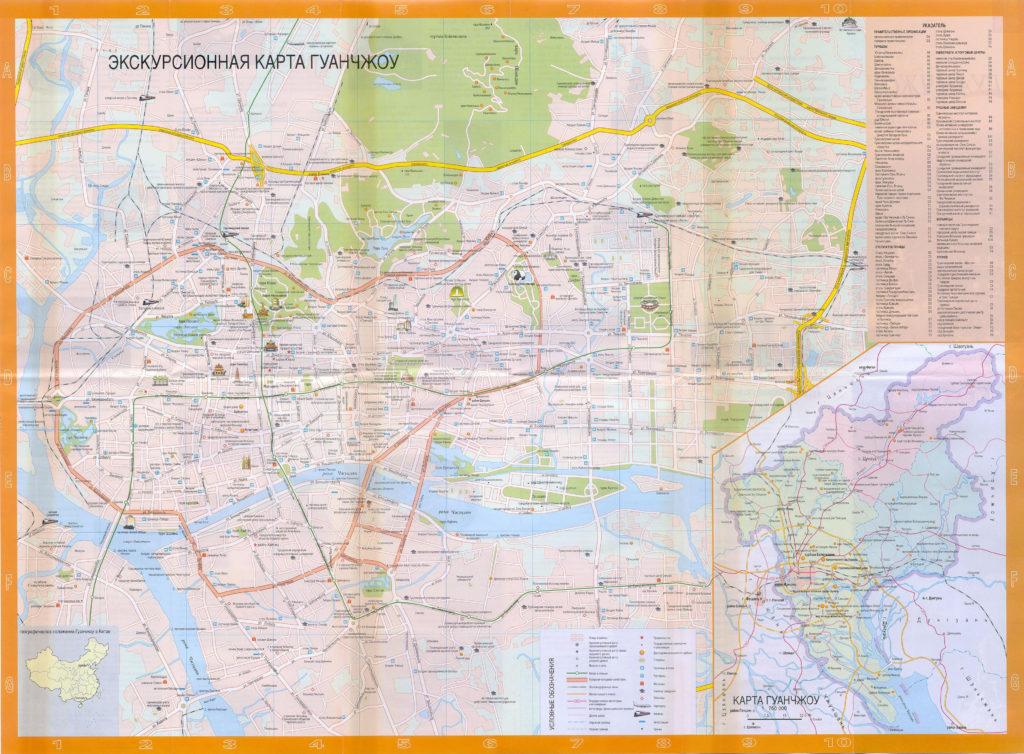 Карта Гуанчжоу с достопримечательностями на русском языке