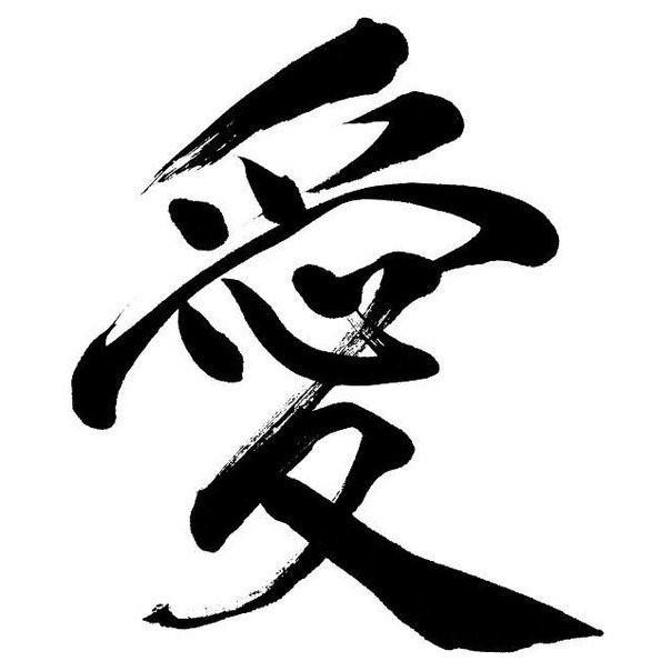 Японский иероглиф Любовь