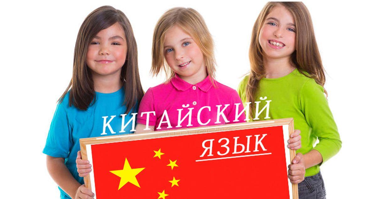 Китайский язык для детей