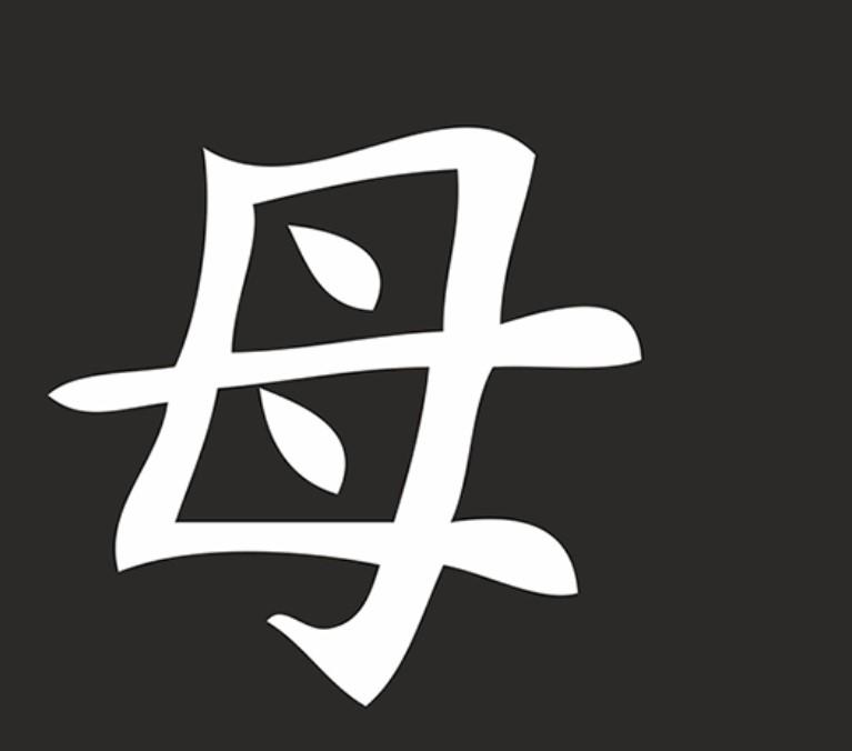 Мама на китайском языке