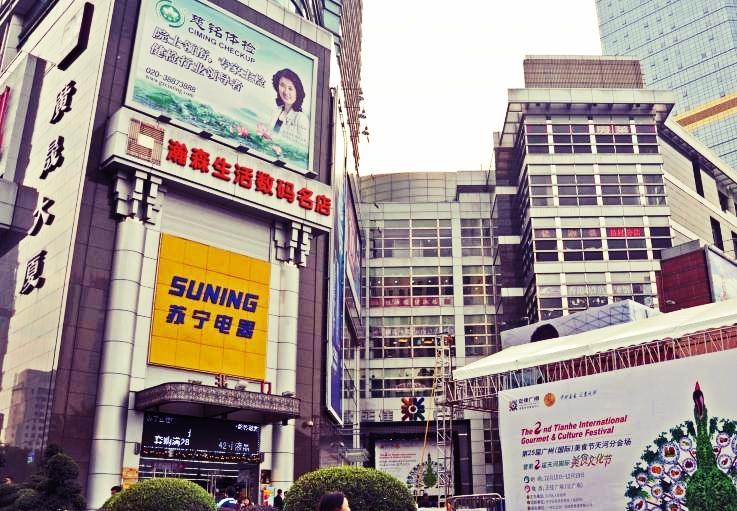 гуанчжоу торговые центры