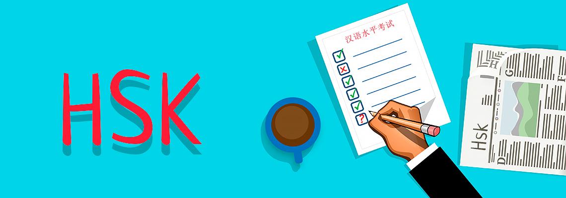 Экзамен по китайскому языку HSK 1