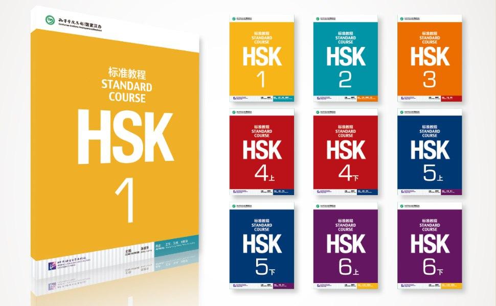 Экзамен по китайскому языку HSK 2