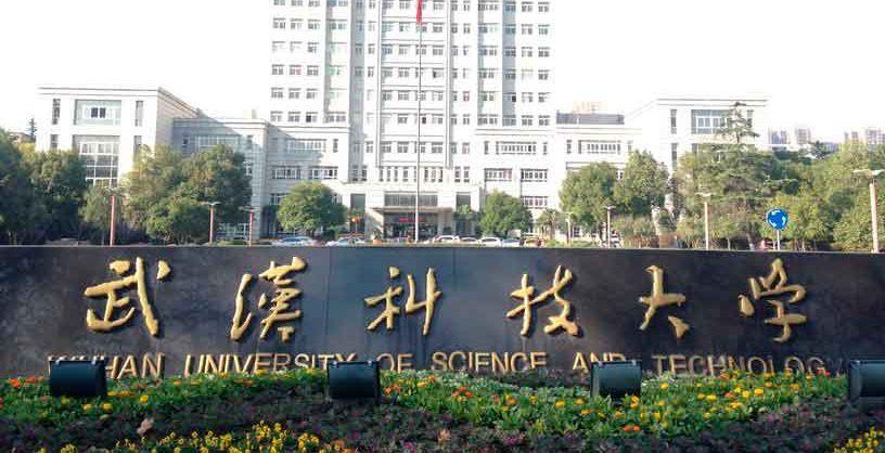 Хуачжунский университет науки и технологии, Ухань