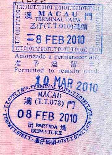 Штамп о безвизовом посещении Макао