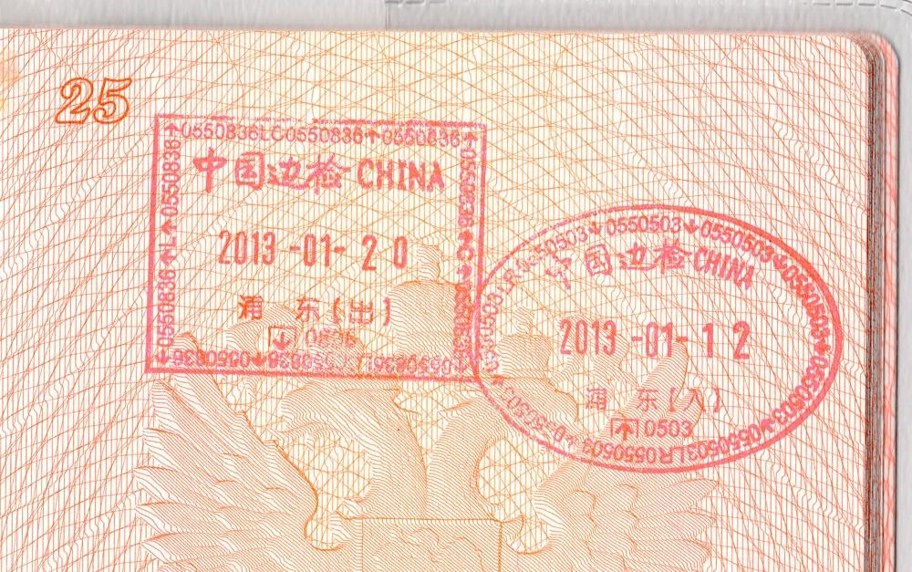 Штамп о безвизовом пребывании на Хайнань