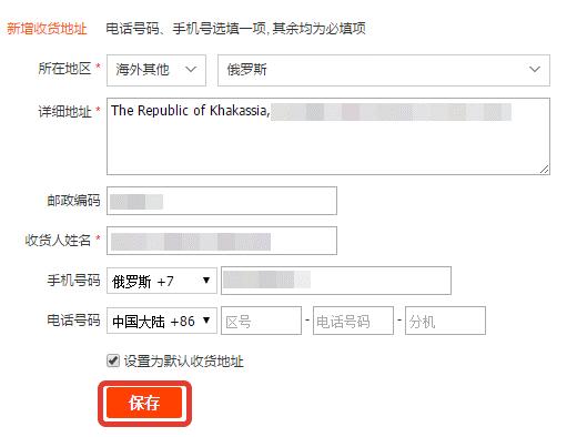 Указываем адрес доставки