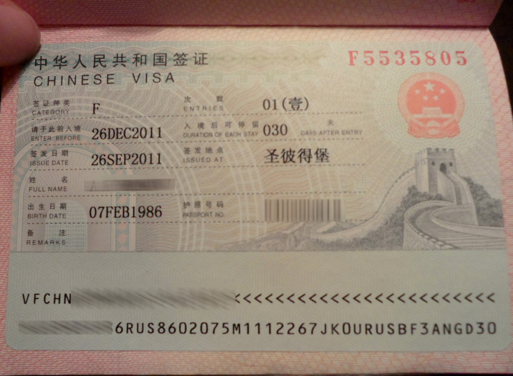 Бизнес виза в Китай для россиян