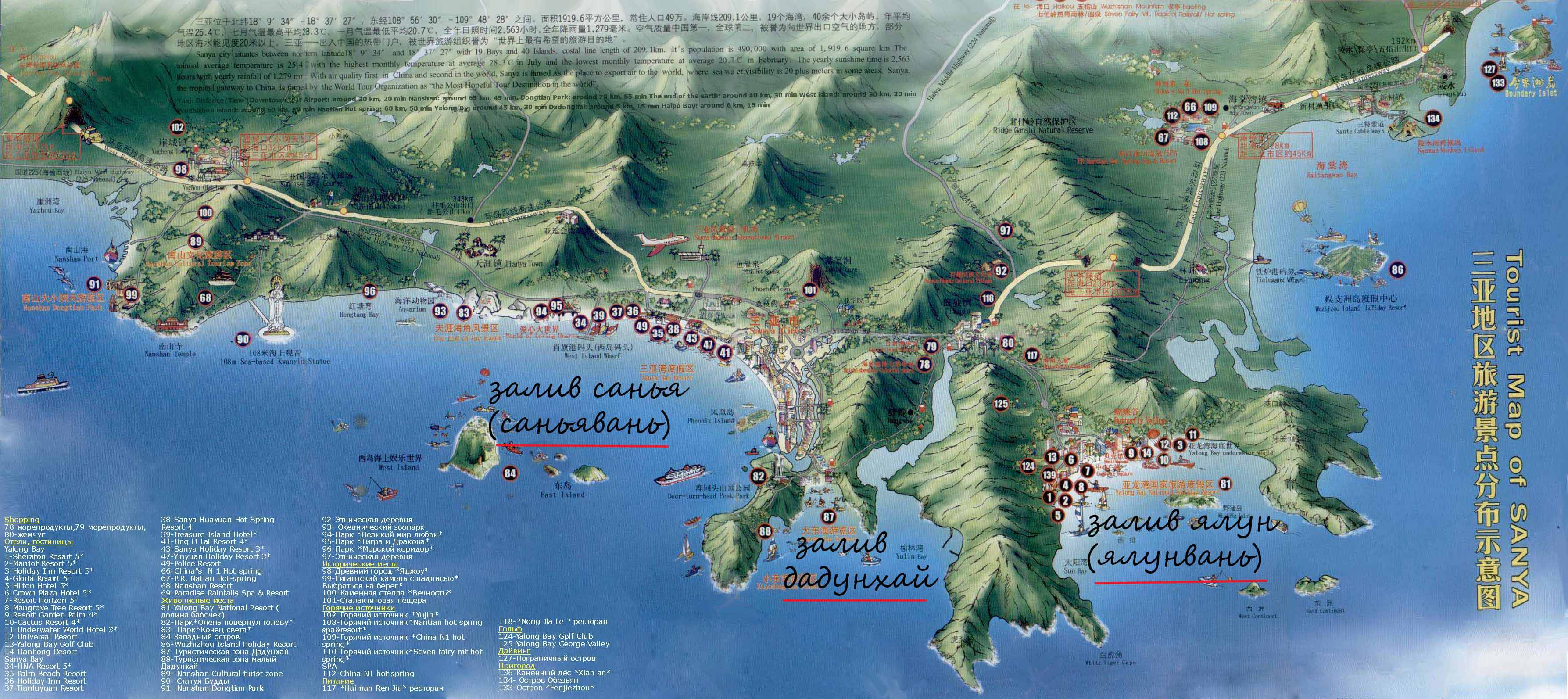 Карта Саньи с достопримечательностями на русском языке